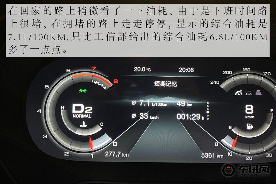 内外兼修颜值与内涵并存 试驾第二代传祺GS4