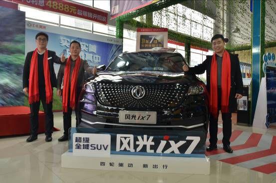 15万元四驱SUV上市了——东风风光ix7上市品鉴会
