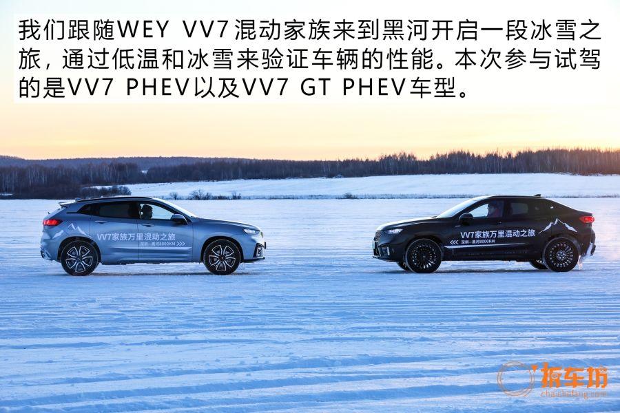感受智能四驅的實力 冰雪試駕WEY VV7混動家族