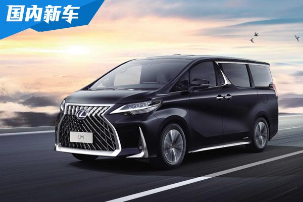 旗艦級豪華MPV全新雷克薩斯LM開啟預售 116.6萬元起