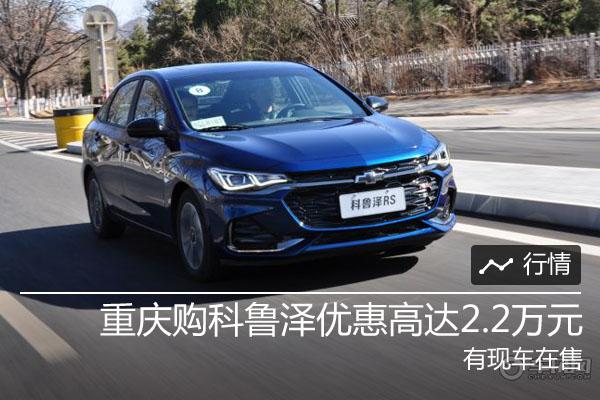 重庆购科鲁泽优惠高达2.2万元 有现车在售