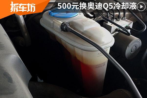 500元更换奥迪Q5冷却液 这价格您认为贵不贵