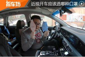 近视人群带口罩开车 难道会影响驾驶安全?