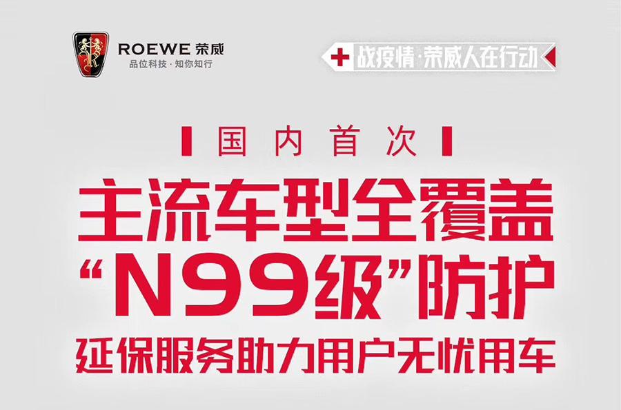"""戰疫情 上汽榮威實行國內首次主流車型全覆蓋""""N99級""""防護"""