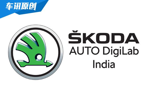 继斯柯达汽车中国数字实验室后 斯柯达于印度再建数字实验室