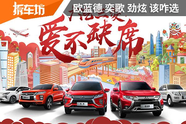 1个轴距 3个车型 4款动力 广汽三菱SUV家族盘点
