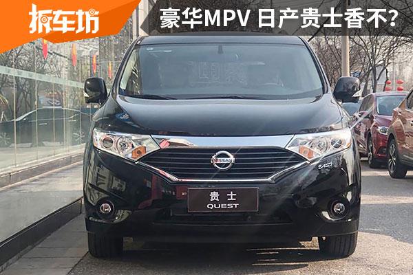 豪华MPV 日产贵士香不?VQ35大排自吸的魅力