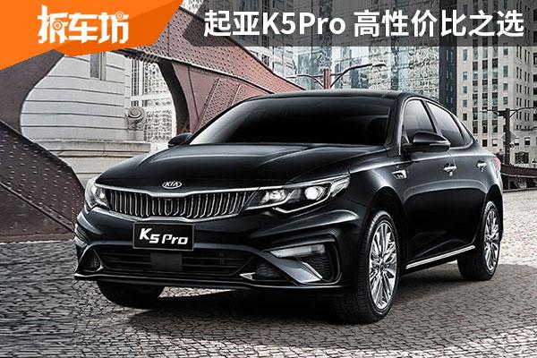 高性价比中级车 韩系起亚K5 Pro可以列入意向车型之一