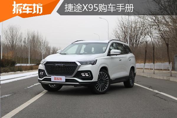 首推1.6T DCT探索PRO版 捷途X95购车手册
