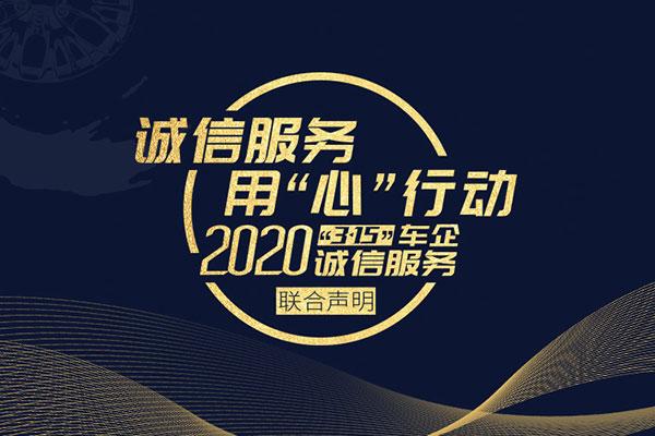 """诚信服务,用""""心""""行动  2020""""3·15""""车企诚信服务联合声明发布"""