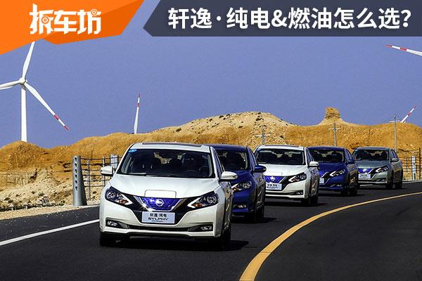 轩逸·纯电&燃油版您怎么???是价格因素阻碍了电动车消费吗?