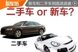 买新车还是买二手车?还是要看使用需求!