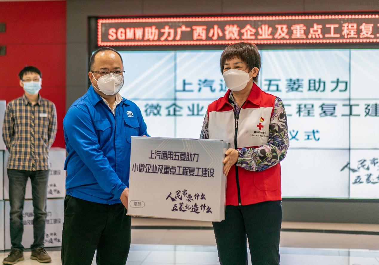 上汽通用五菱捐赠50万个口罩,助力柳州企业复工