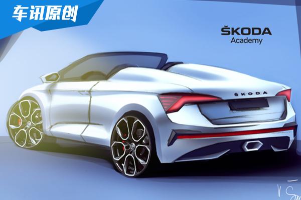 斯柯达第7款学生概念车初具雏形 将于2020年6月发布