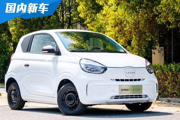 """上汽""""新出行""""战略首款车型落地 补贴后售价5.9999万元"""
