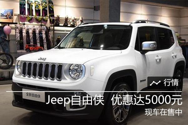 Jeep自由侠购车享优惠5000元 现车销售