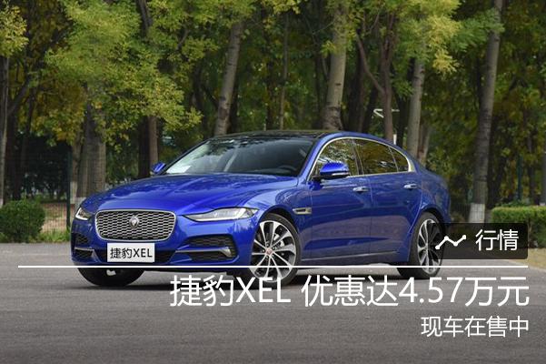 捷豹XEL购车享优惠4.57万元 现车销售