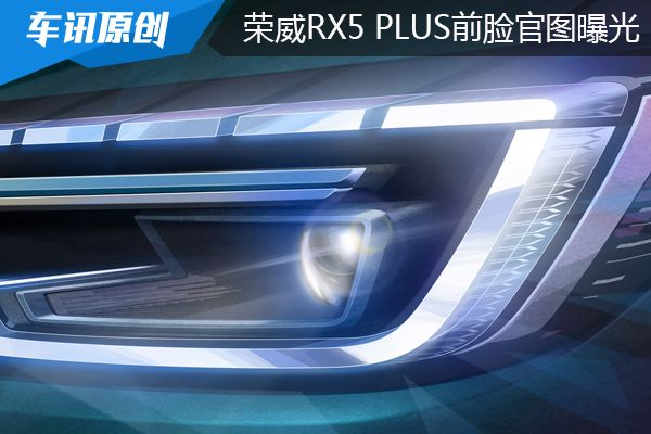 荣威RX5 PLUS前脸官图曝光 代表2020新国潮