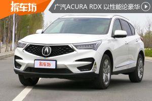 """广汽Acura RDX """"黑科技""""加持的豪华实力派"""