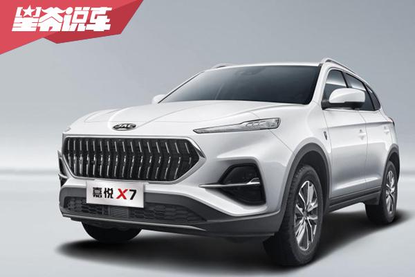 盤點江淮汽車嘉悅X7配置 4款車型選哪個