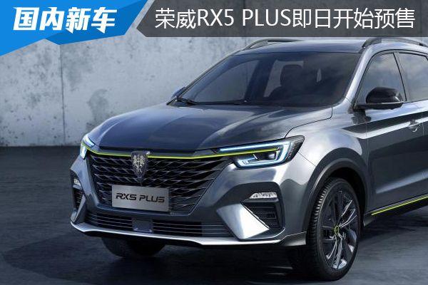 荣威RX5 PLUS开启预售 天猫店一小时收1231订单