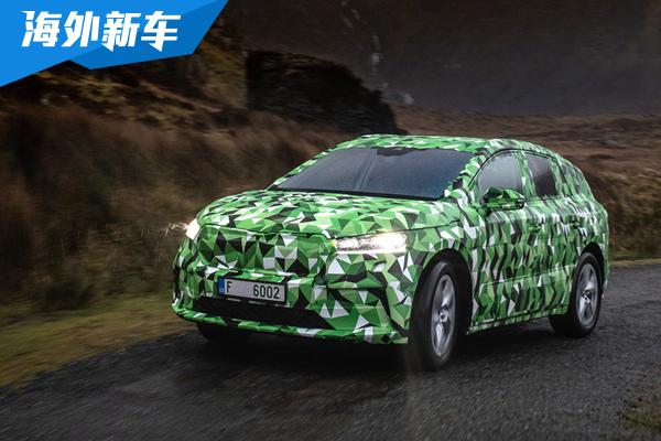 斯柯达首款纯电SUV亮相 年底首先在捷克投产