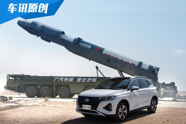 """成功!广汽传祺""""快舟? 传祺GS4号""""火箭升空"""