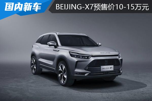 预售价10-15万元 BEIJING-X7全面接受预订