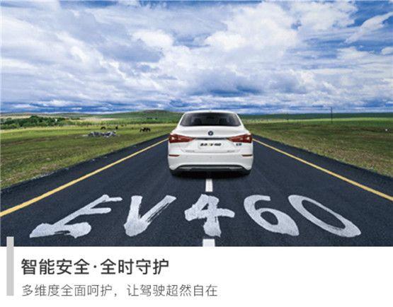 逸动EV460共享版上市 补贴后售价13.99万元