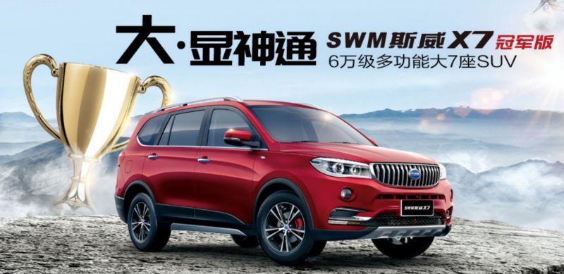 SWM斯威X7冠军版正式上市 售价6.39万