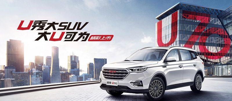 潍柴U70新增车型上市 售价8.29-9.49万
