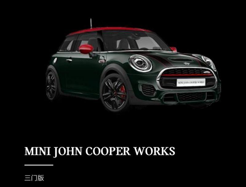 新款MINI JCW上市 售价32.58万起
