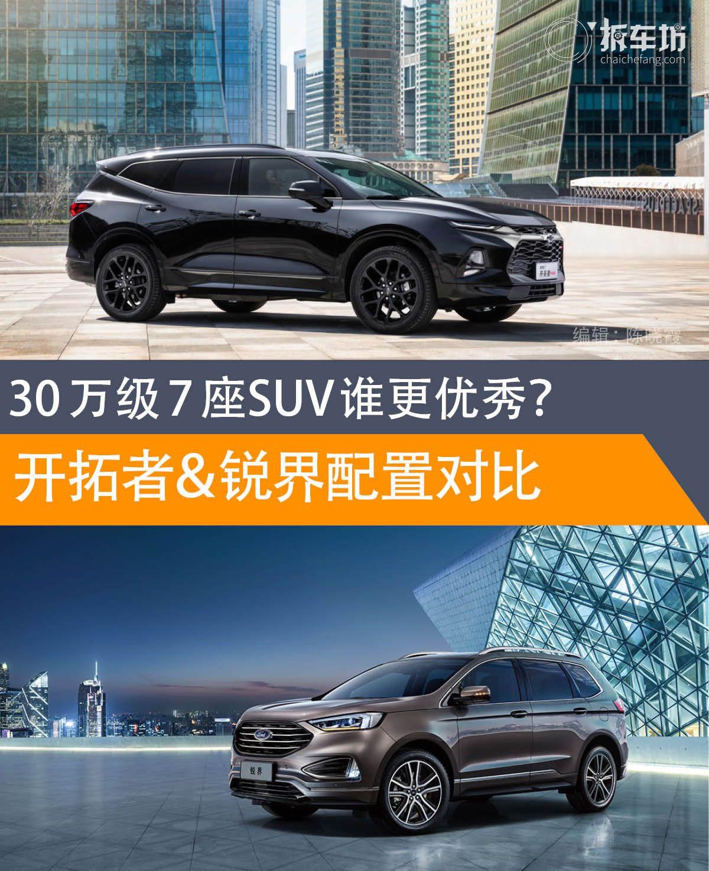 30万级7座SUV谁更优秀 开拓者&锐界配置对比