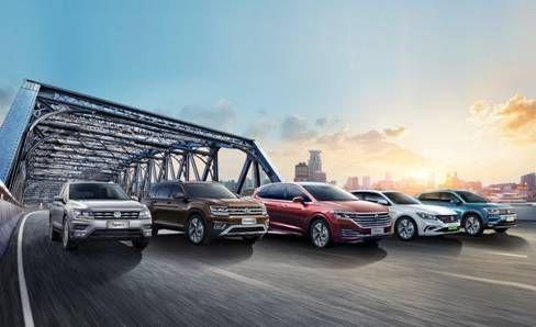 59万辆 上汽大众大众品牌2020年半程销量夺冠