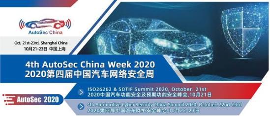 AutoSec 2020