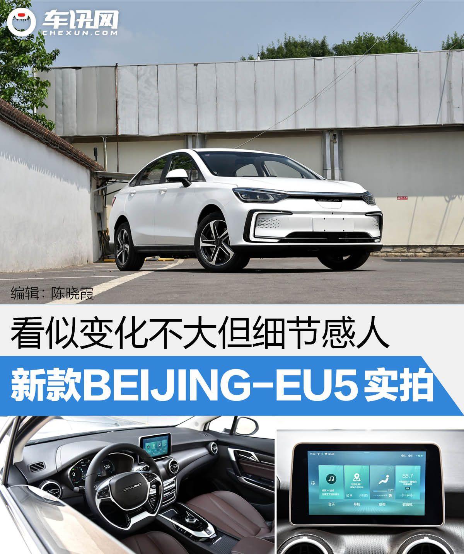 看似变化不大但细节感人 新款BEIJING-EU5实拍