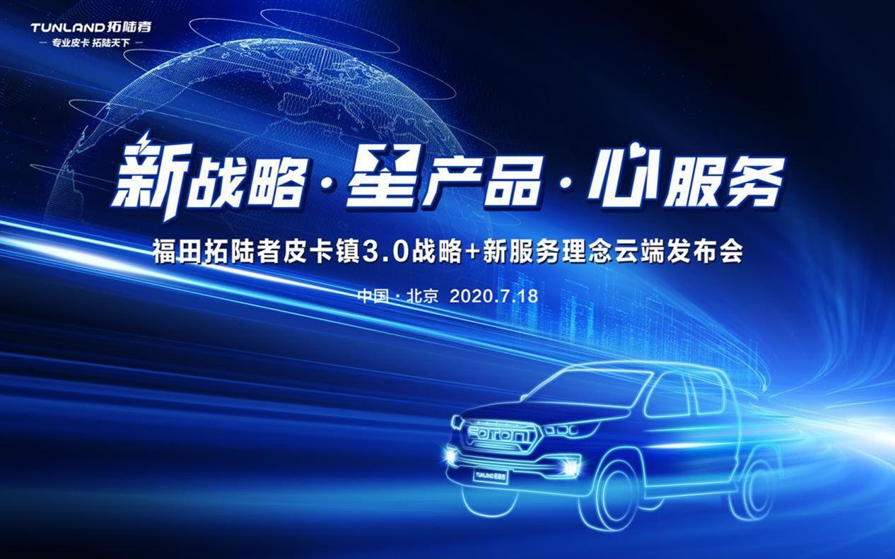 场景化车型+互联网化,福田拓陆者皮卡镇3.0战略即将发布