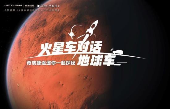 这次玩大了 《火星车对话地球车》 奇瑞捷途邀您对话火星