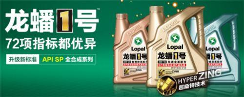 """从""""中国十大品牌""""到行业领先者,龙蟠润滑油价值获行业肯定"""