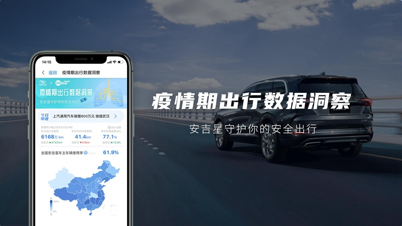 安吉星入选2020中国车联网企业创新30强榜单