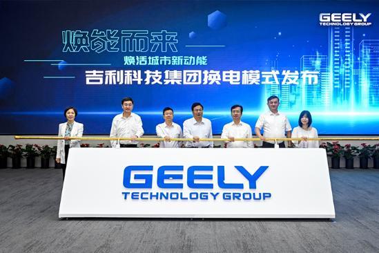 重庆市委、市政府领导及吉利科技集团CEO徐志豪、吉利科技集团换电模块总负责人杨全凯等领导出席当天发布会