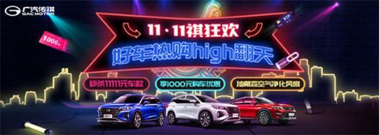 传祺GS4全系悦享终身免费机油活动 新车享8折优惠