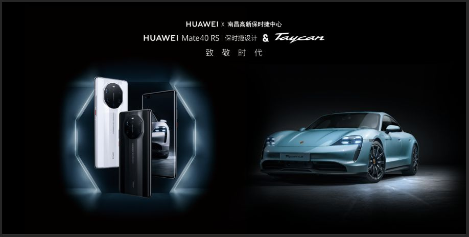致敬时代 | HUAWEI Mate40 RS保时捷系列品鉴会