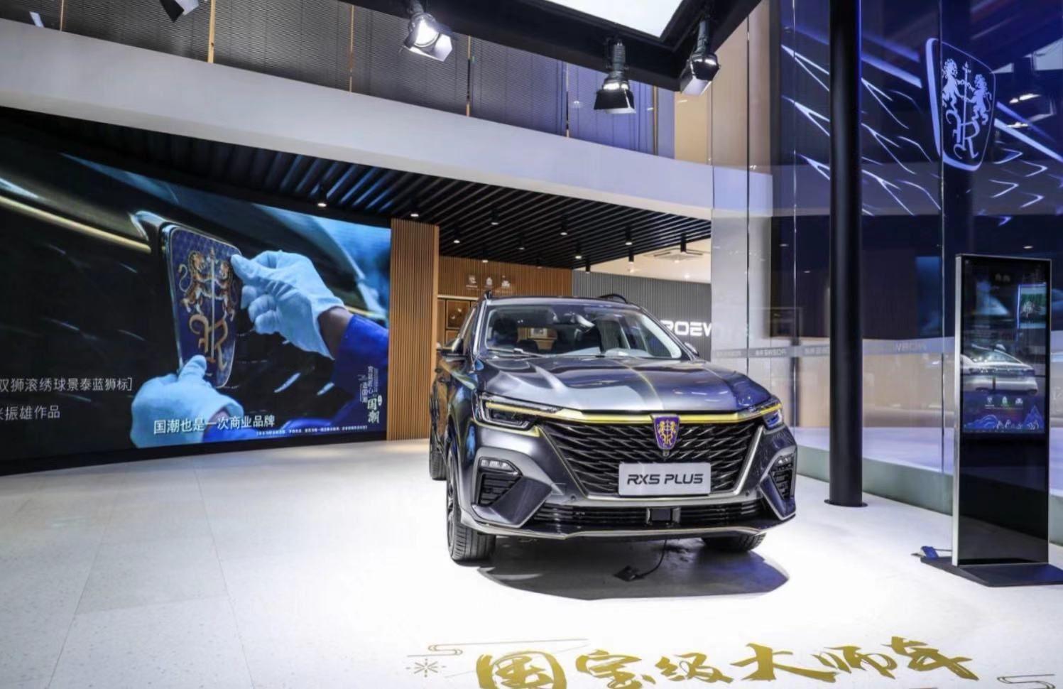 荣威RX5 MAX Supreme上市惊喜价13.78-15.78万 全力出击广州车展