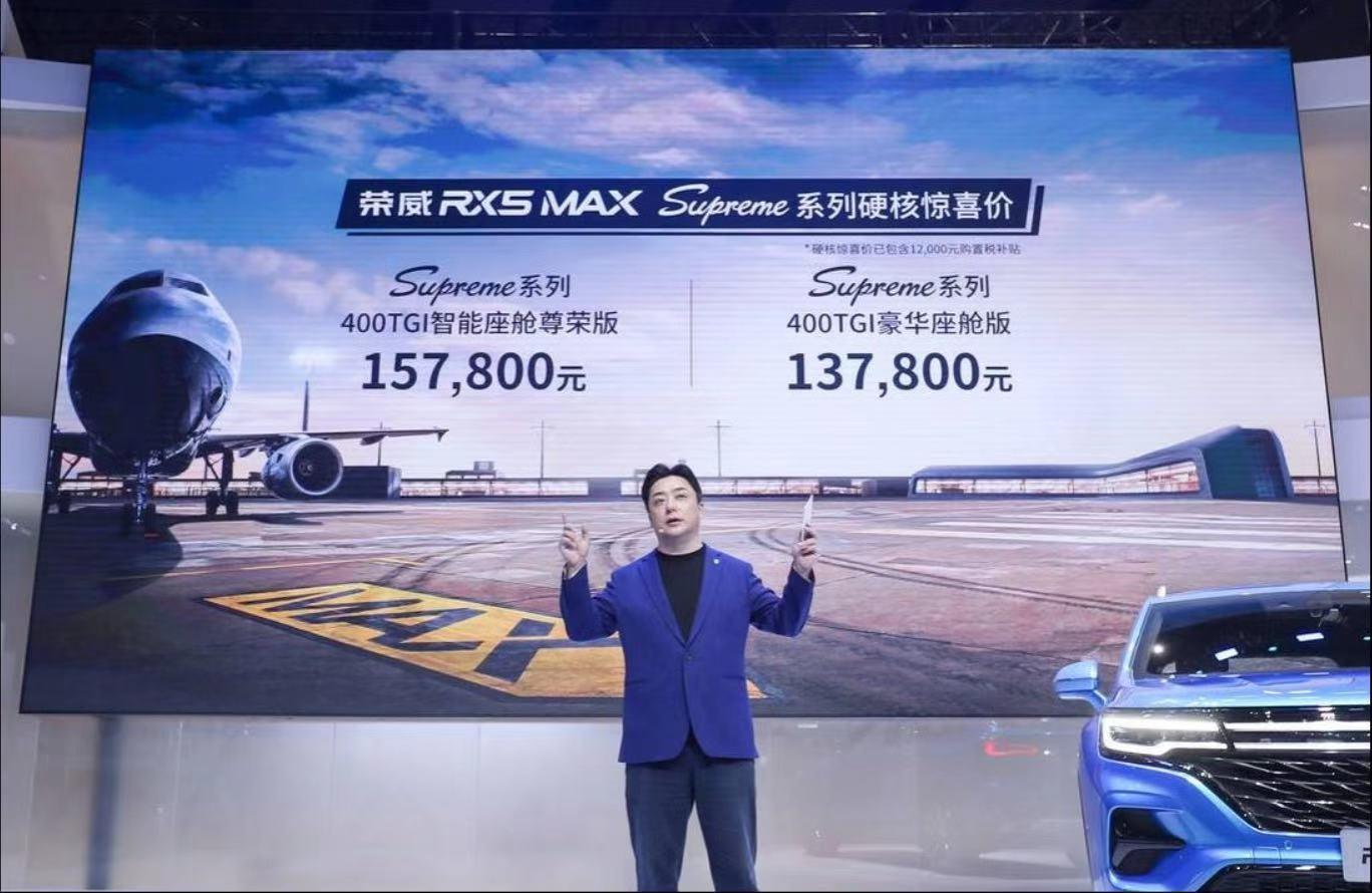 榮威RX5 MAX Supreme上市驚喜價13.78-15.78萬 全力出擊廣州車展