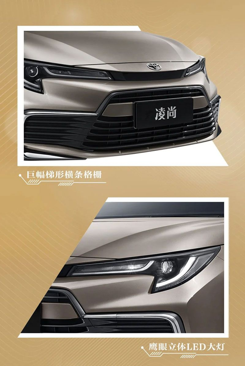 全新TNGA 轿车凌尚首发 3大新星闪耀广州车展