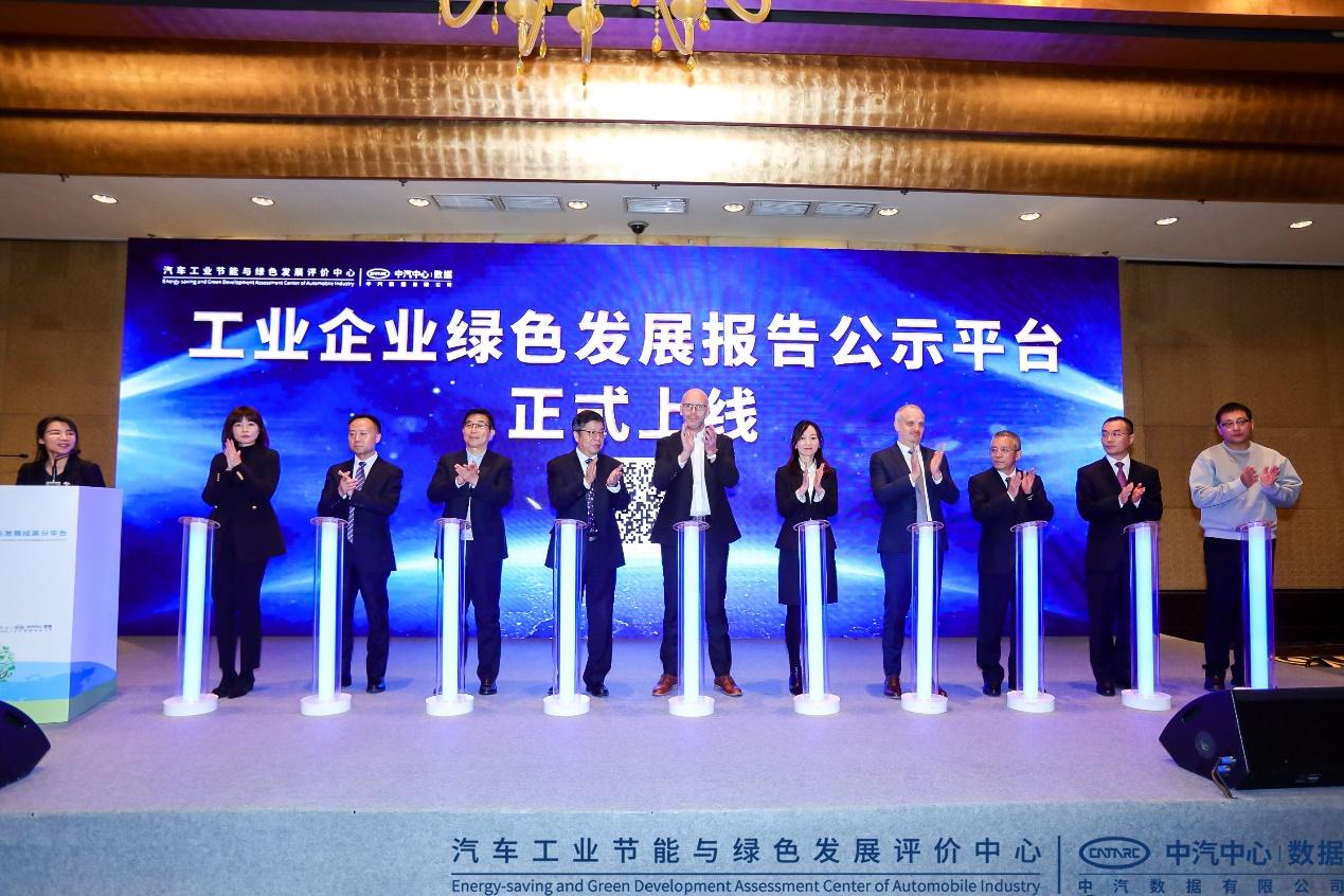 2020年汽車企業綠色發展指數(GDI)在京發布