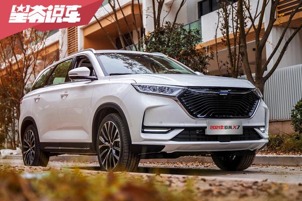2021款长安欧尚X7上市了 8款车型如何选择