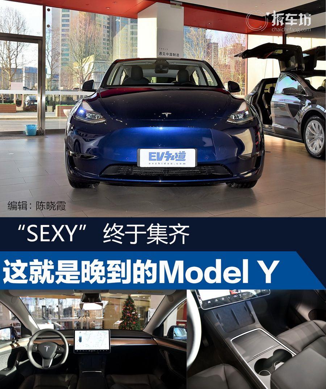 """SEXY""终于集齐 这就是晚到的Model Y"