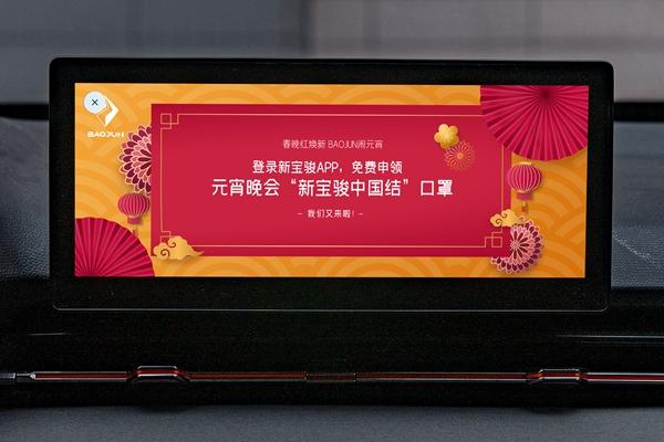 中国科技潮牌新宝骏再突围 携手央视造爆款联名口罩